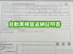 自動車検査返納証明書の写真