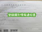 登録識別情報通知書の写真