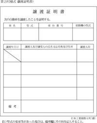 自動車登録専用譲渡証明書の画像