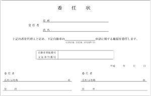 自動車登録専用 委任状の画像