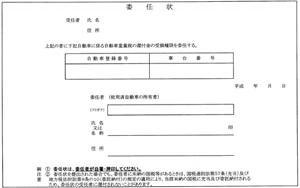 重量税還付 申請用委任状の画像