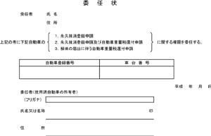 永久抹消登録 委任状の写真