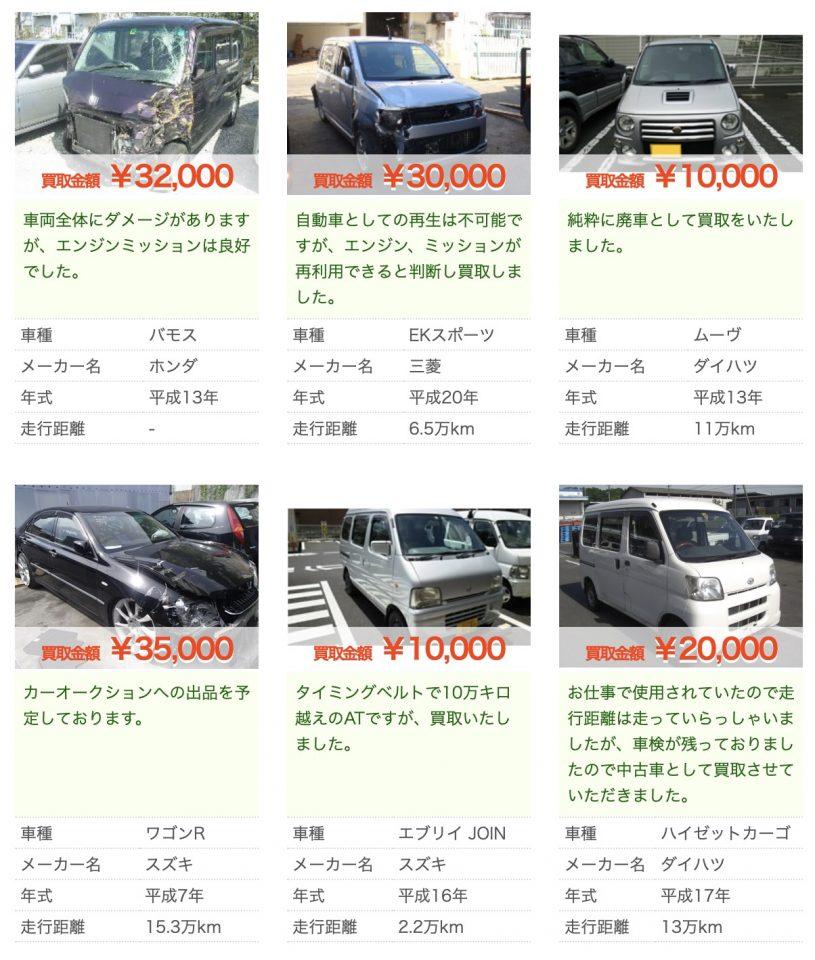 軽自動車の買取事例