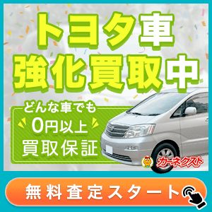 トヨタ車強化買取中!どんな車でも0円以上買取保証