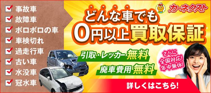 どんな車でも0円以上買取保証