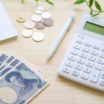 お金の計算イメージ