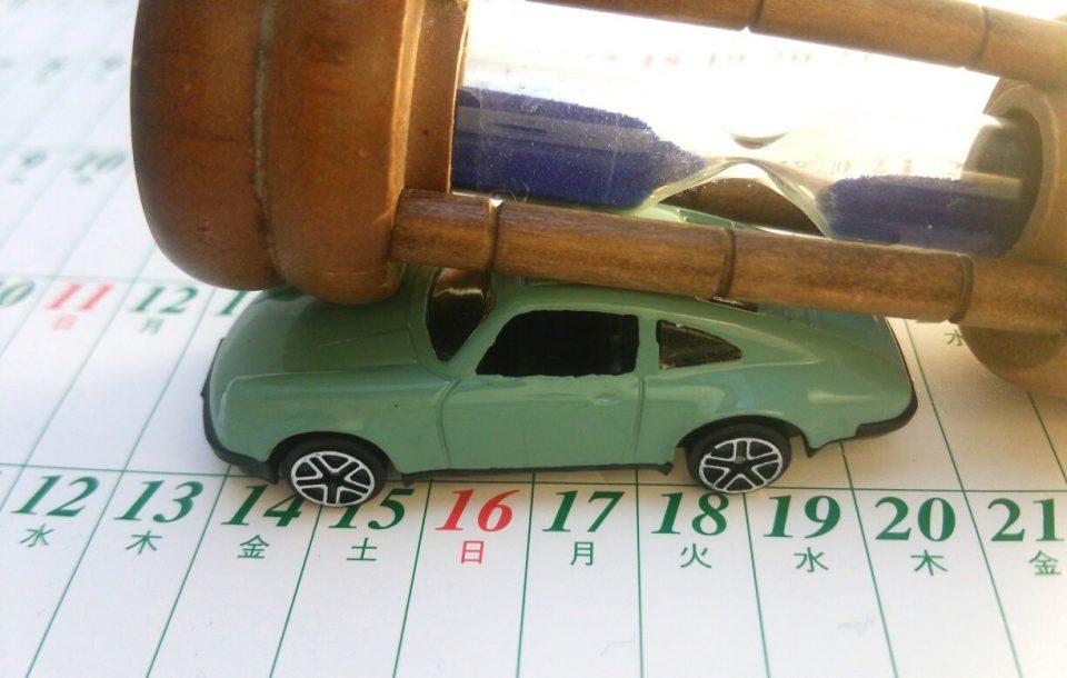 砂時計と車