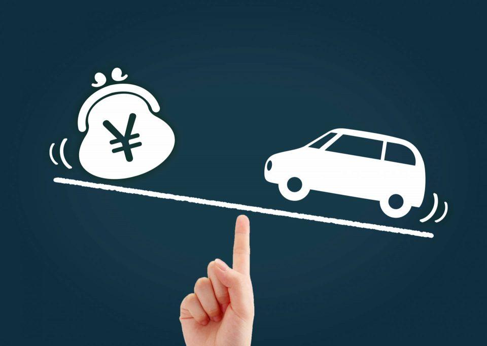 車とお金の天秤イメージ