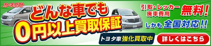 【トヨタ車強化買取中】どんな車でも0円以上買取保証!