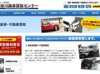 神奈川廃車買取センター