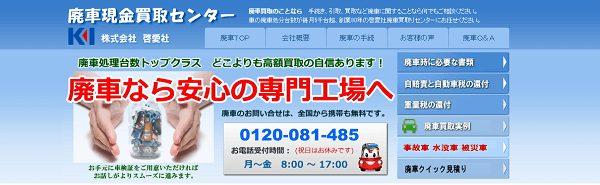啓愛社 横浜金沢リサイクル工場