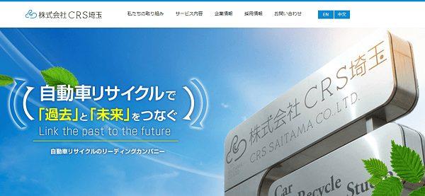 株式会社 CRS埼玉