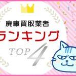ranking_top4_pt2