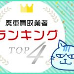 ranking_top4