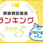 ranking_top5_pt1