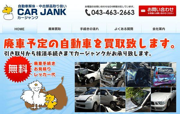 CAR JANK(カージャンク)
