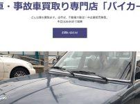 廃車・自故車買取り専門店バイカー