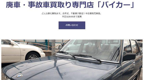 廃車・事故車買取り専門店バイカー