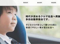 多田自動車商会