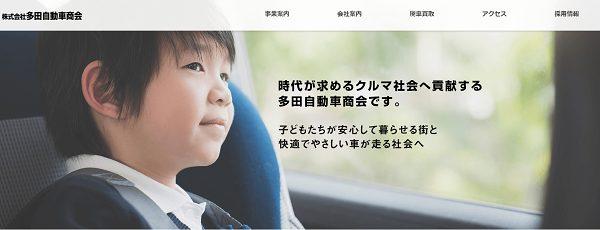 株式会社 多田自動車商会