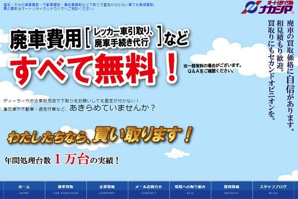 株式会社オートリサイクルナカシマ福岡