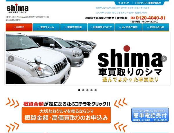 株式会社 シマ商会