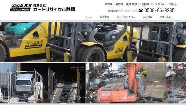 株式会社 オートリサイクル静岡