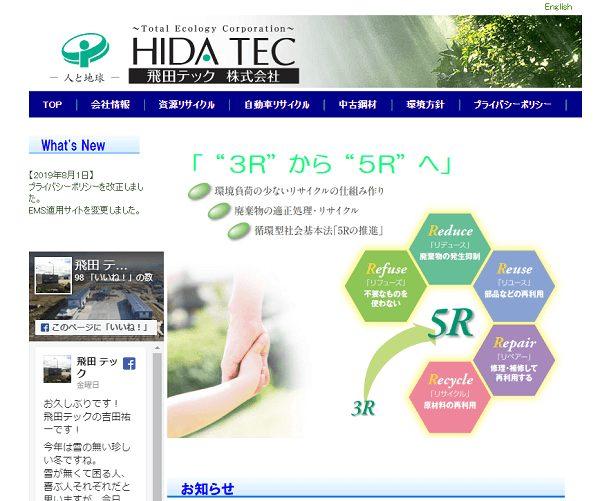 飛田テック 株式会社