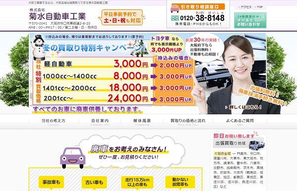 菊水自動車工業