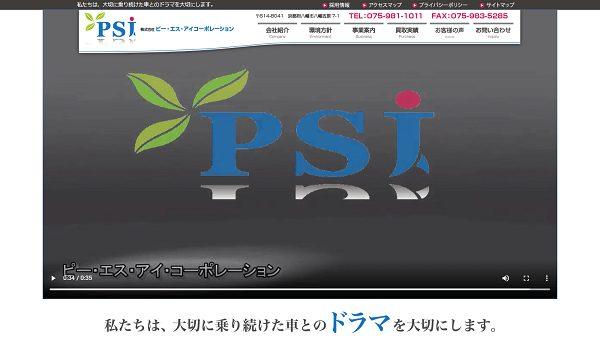 株式会社 ピー・エス・アイ・コーポレーション