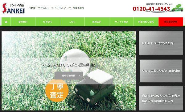 株式会社 サンケイ商会