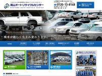 岡山オートリサイクルセンター