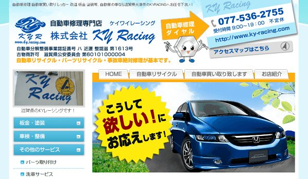 株式会社 KY RACING