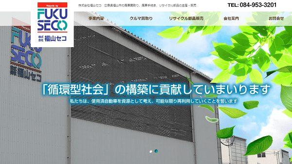 株式会社 福山セコ