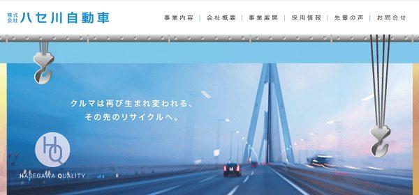 株式会社 ハセ川自動車