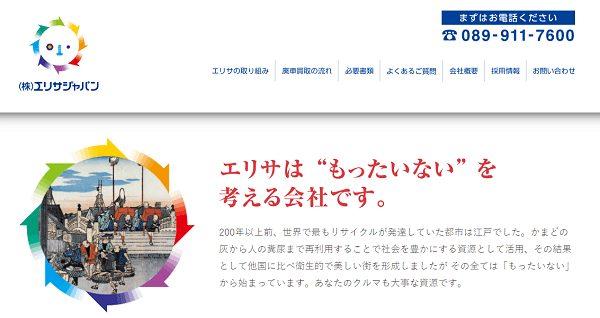 株式会社 エリサジャパン