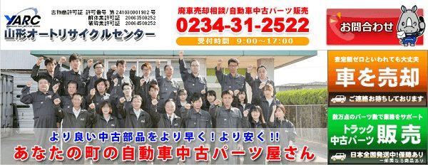 山形オートリサイクルセンター 株式会社