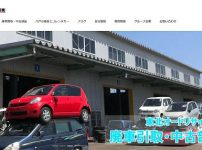 三八五自動車整備工業