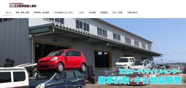 三八五自動車整備工業 株式会社