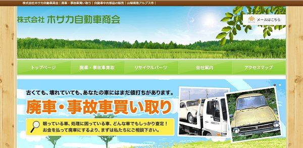 株式会社 ホサカ自動車商会