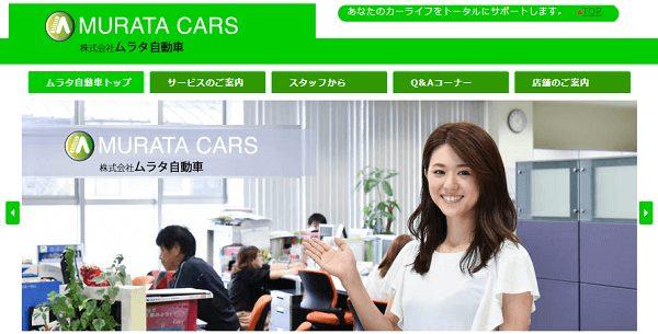 株式会社 ムラタ自動車