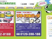 日本エコカ工業
