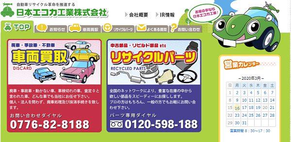 日本エコカ工業 株式会社