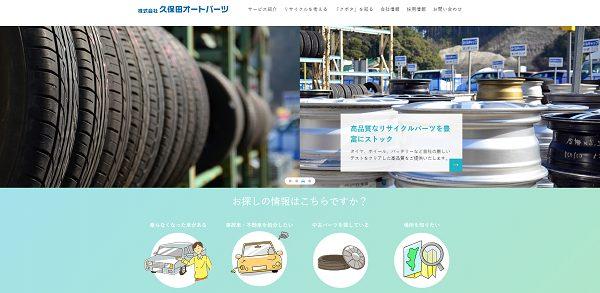 株式会社 久保田オートパーツ