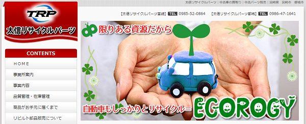 太信リサイクルパーツ宮崎