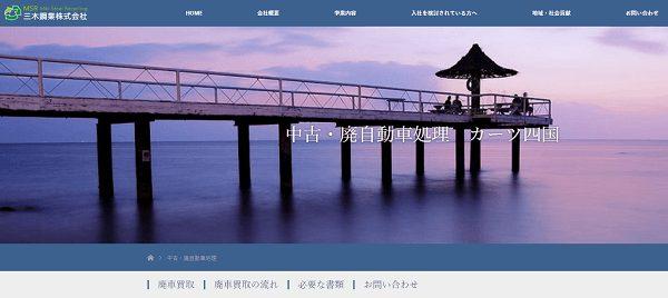カーツ四国 自動車リサイクル工場