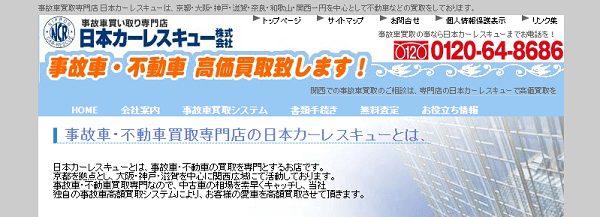 日本カーレスキュー 株式会社