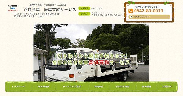 菅 自動車 廃車買取サービス