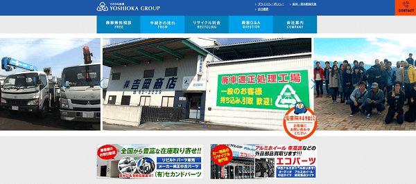 株式会社 吉岡商店