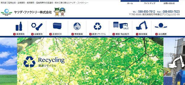 ヤツデ・ファクトリー 株式会社